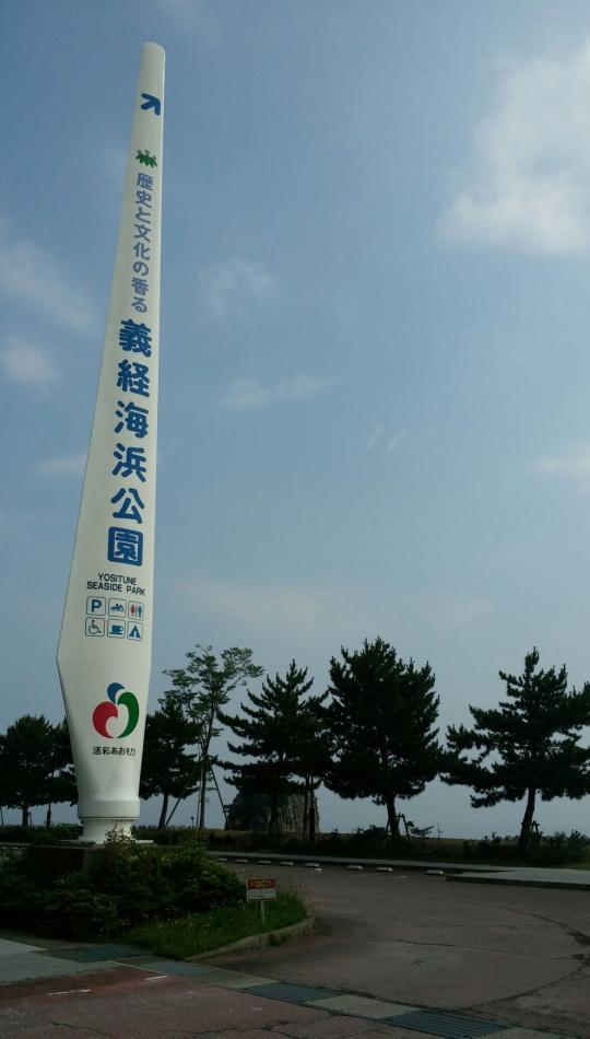 義経海浜公園_convert_20170912115823
