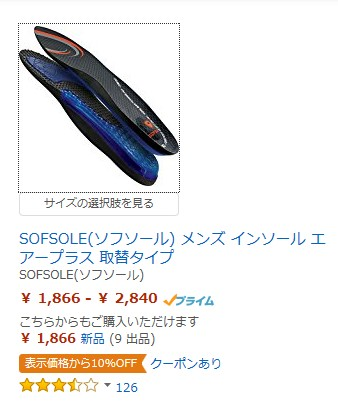 sofsole_airplus.jpg