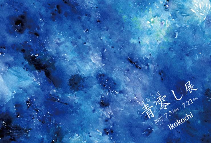 dm-blue2017e.jpg