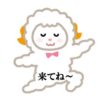 eto_hitsuji_kime01_01.jpg