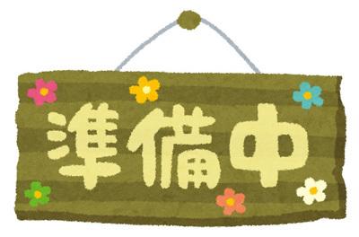 kanban_jyunbi.jpg