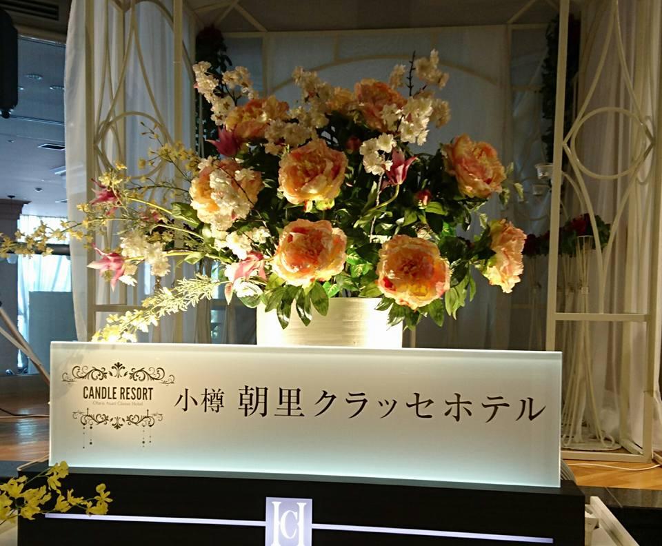 【県議会・視察-北海道へ①】-1