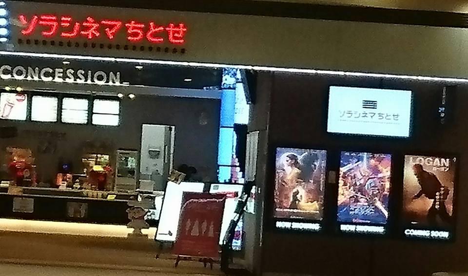 【県議会・視察-北海道へ⑥】-3