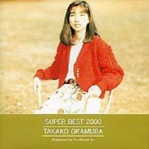 岡村孝子 SUPER BEST 2000