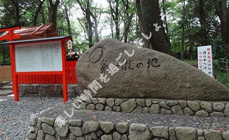 ラグビー石碑
