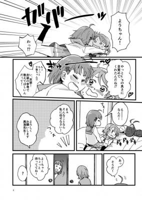 chikasensei_002.jpg