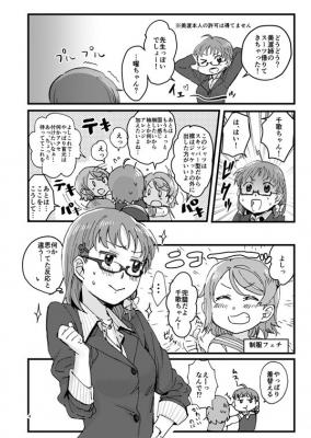 chikasensei_004.jpg