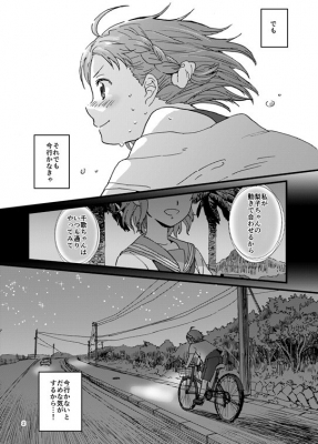 hoshino_002.jpg