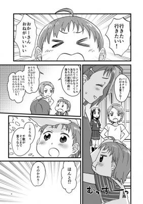 hoshino_004.jpg