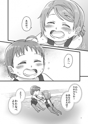 hoshino_009.jpg