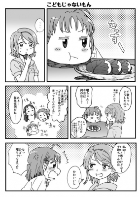 kodomonohi_001.jpg