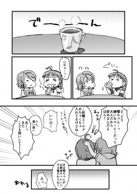 kodomonohi_004.jpg