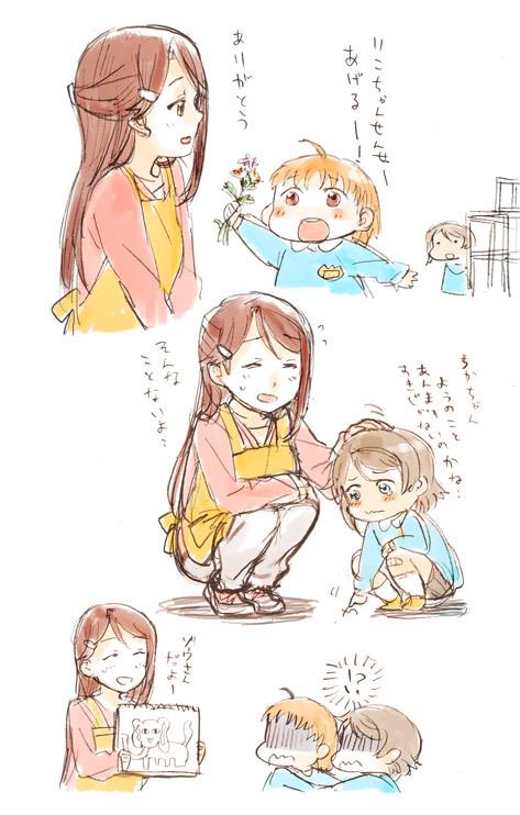 youchikariko02.jpg
