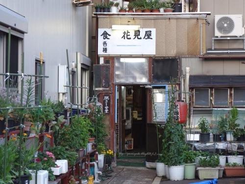 花見屋食堂