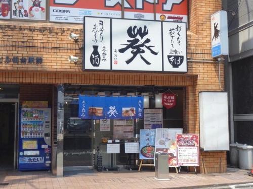 葵 仙台駅前店