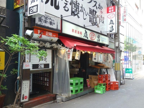 駅前酒場丸昌
