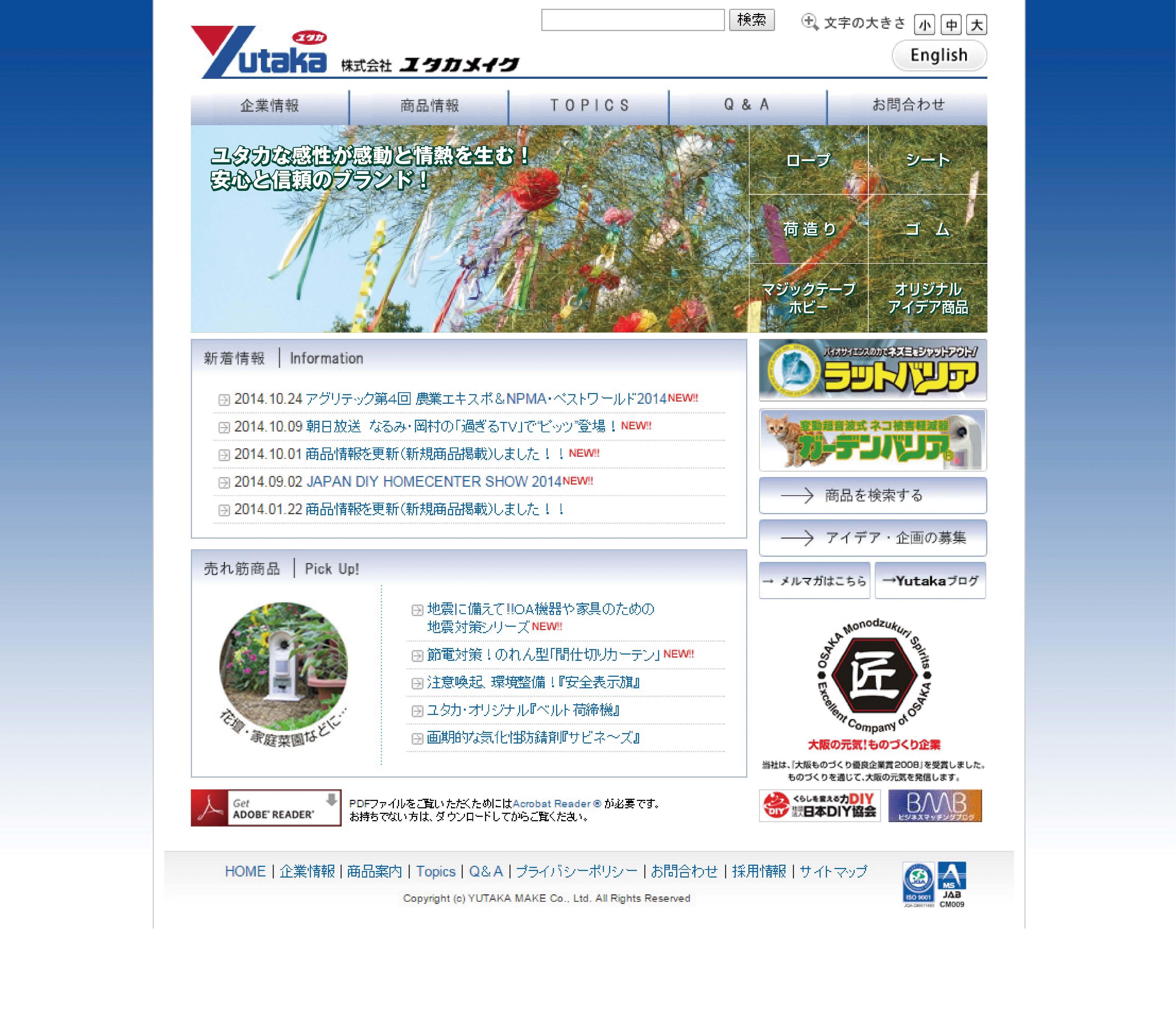 yutakamake0724_01.jpg