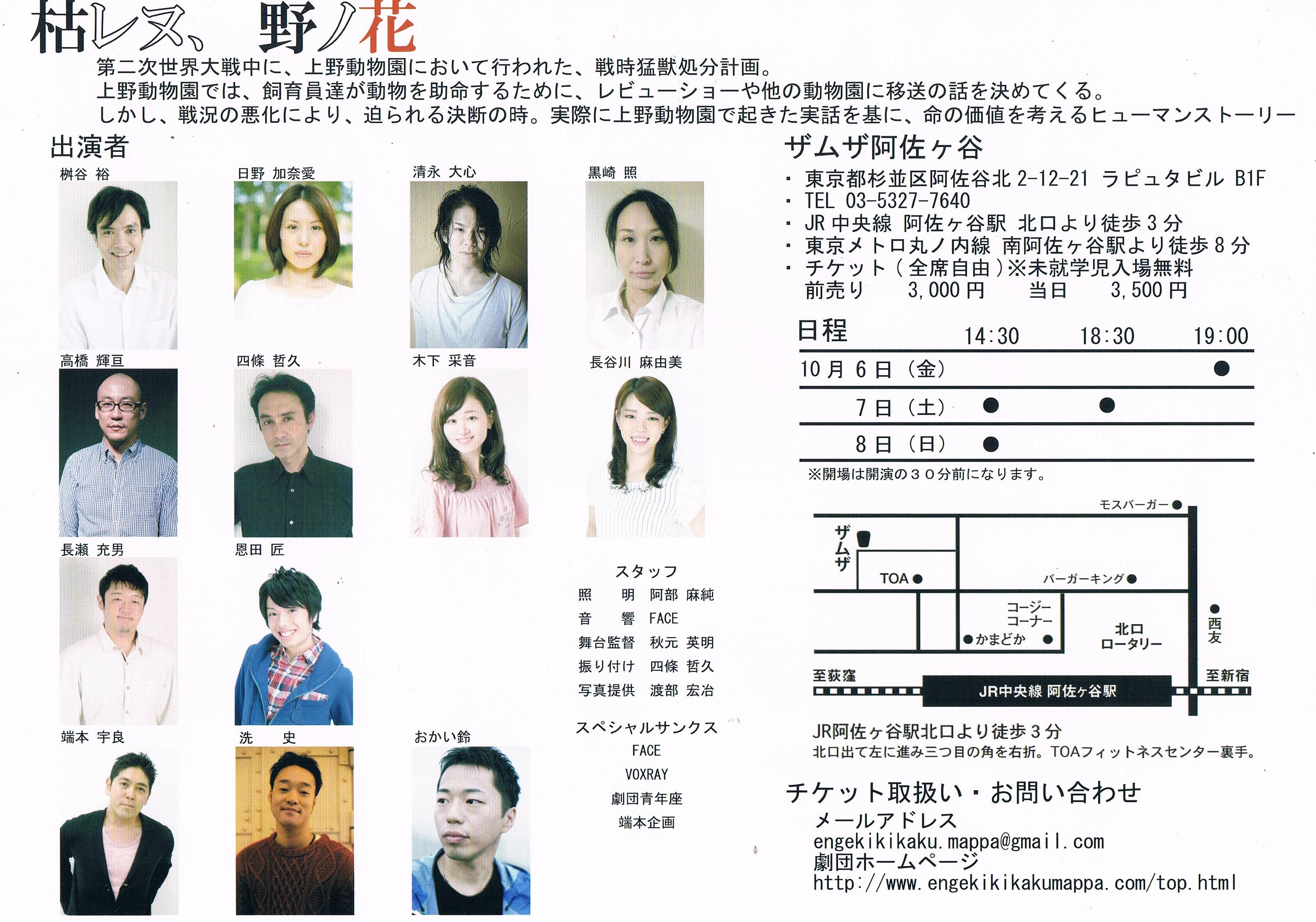 2017oct「枯レヌ野ノ花」チラシ裏CCF20170903_00003