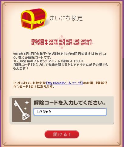 20170607 検定 解除コード(答え)入力