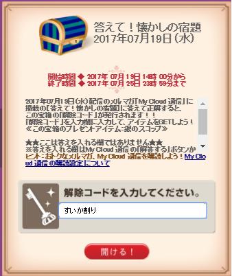 20170719 解除コード入力