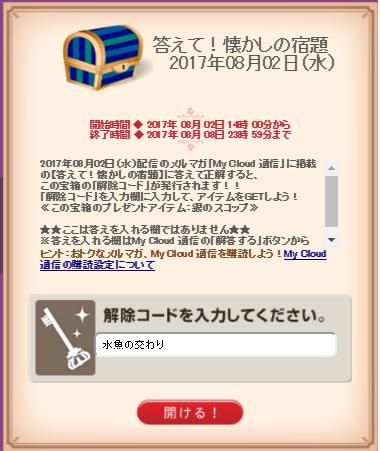 20170802 宿題 解除コード入力