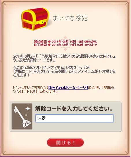 20170830 検定 解除コード(答え)入力