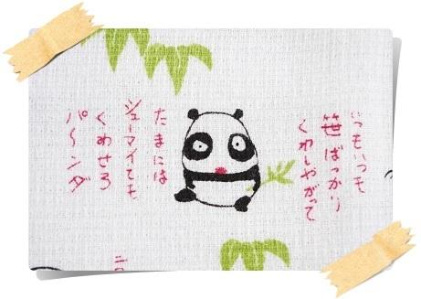 s-手ぬぐいたおる パンダ-4