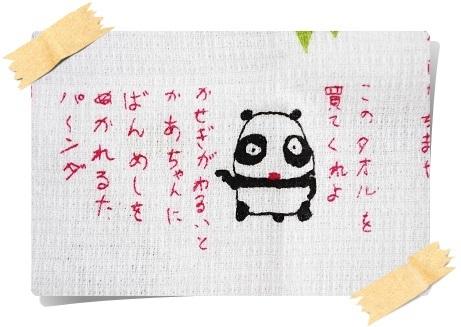 s-手ぬぐいたおる パンダ-5