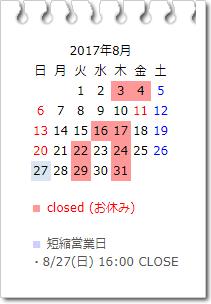 営業カレンダー 8月