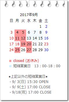 営業カレンダー 9月