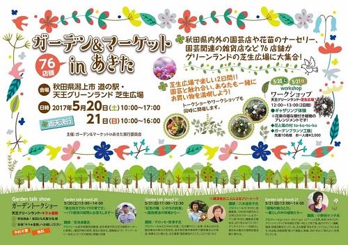 s-garden.png