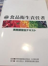 2017.05食品衛生責任者講習