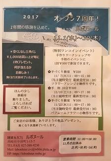 2017.10オープン7周年ポスター