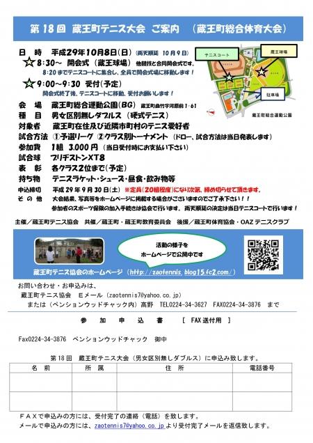 蔵王町テニス大会2017