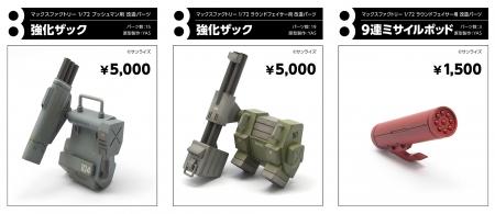 EIGHT_item.jpg