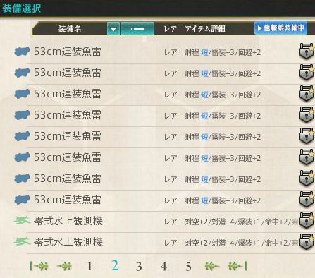 53cm魚雷在庫だ2