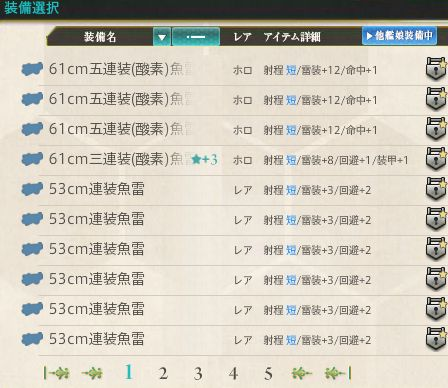 53cm魚雷在庫だ