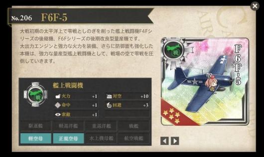 F6F-5housyuu.jpg