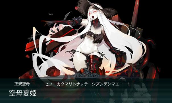 空母夏姫2