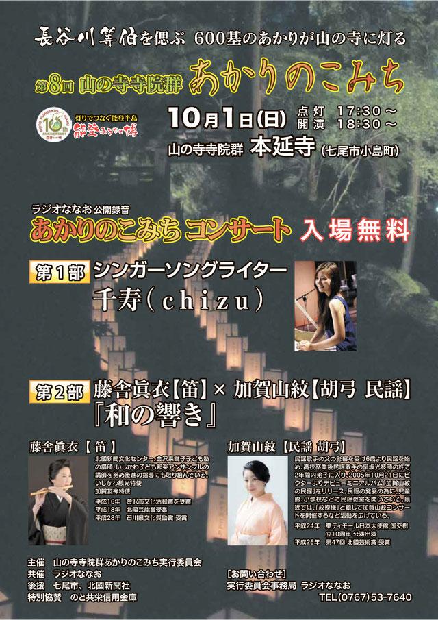 あかりのこみち コンサート (1)
