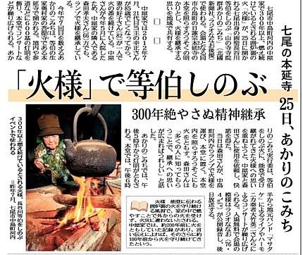 火様記事 (2)