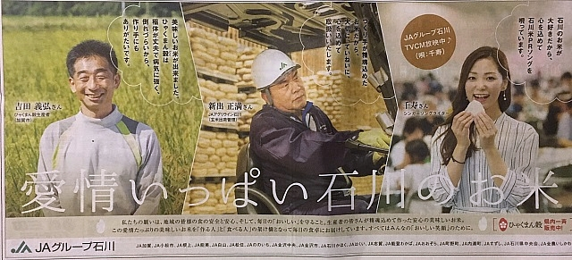 愛情いっぱい石川のお米