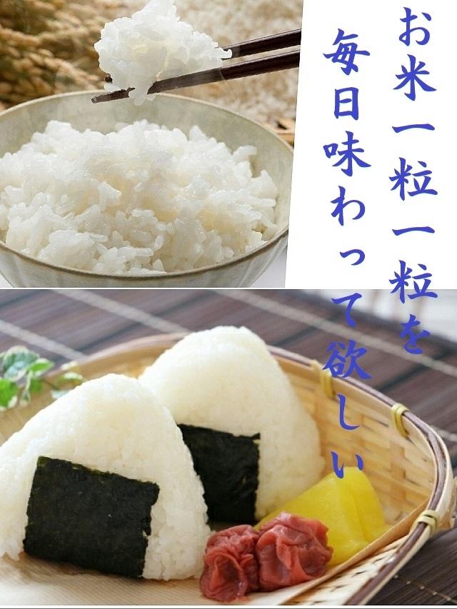 お米一粒一粒を毎日味わって欲しい