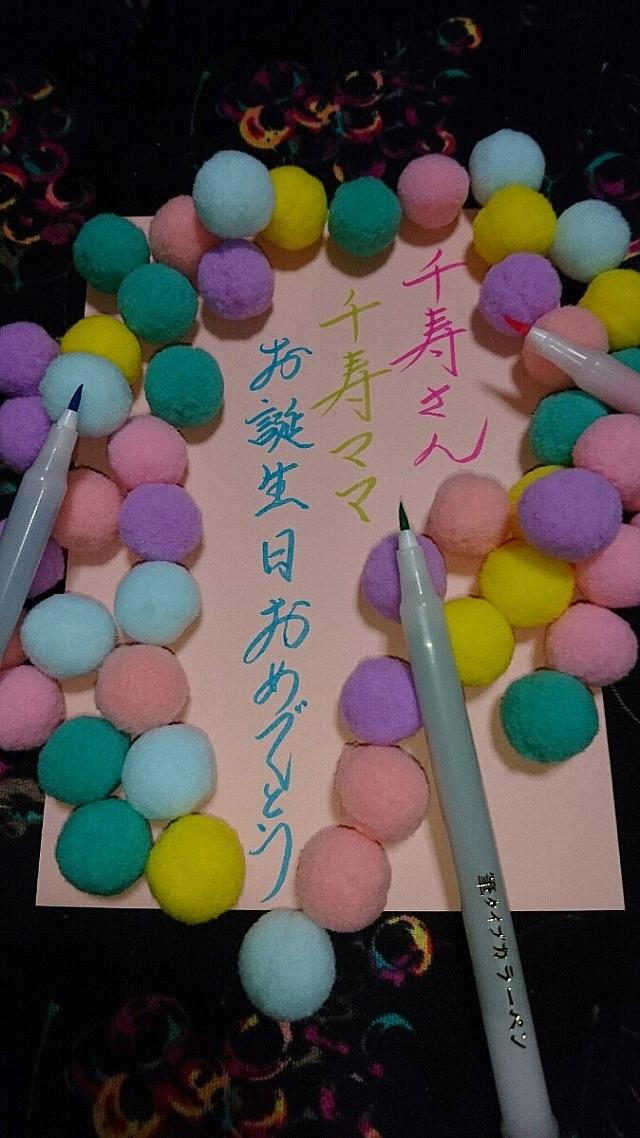 千寿さん千寿ママへのお誕生日メッセージ