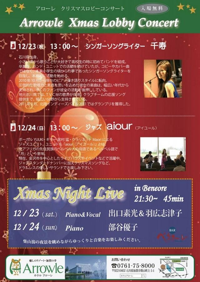 Arrowle Xmas Lobby Concert