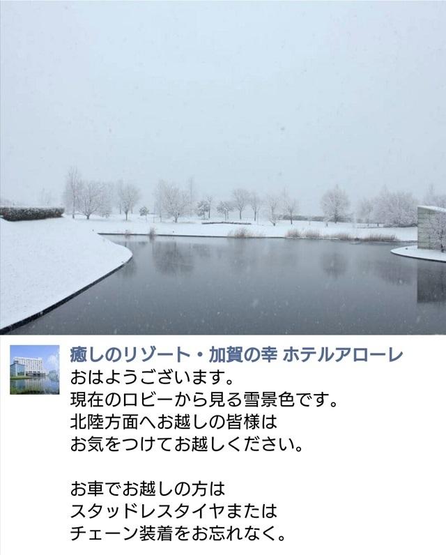 加賀の幸 ホテルアローレ fece book