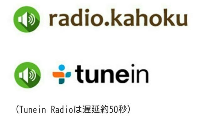 FMかほく ネットラジオ (1)