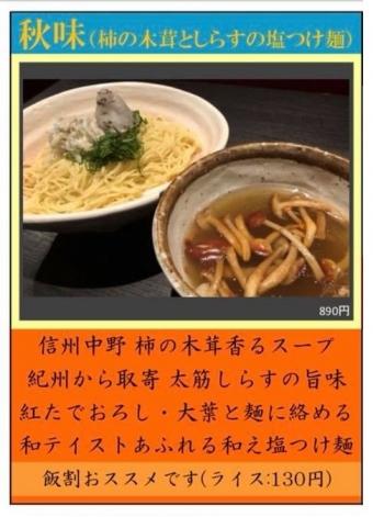 秋味(柿の木茸としらすの塩つけ麺)2