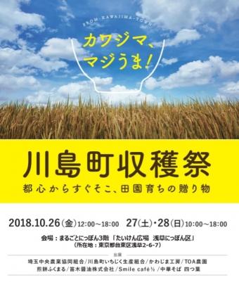 まるごとにっぽん カワジマ、マジうま!川島町収穫祭