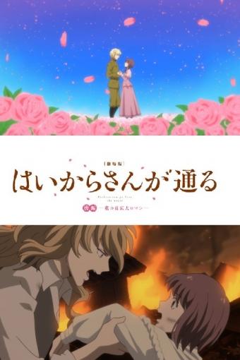 劇場版 はいからさんが通る 後編 ~花の東京大ロマン~0002
